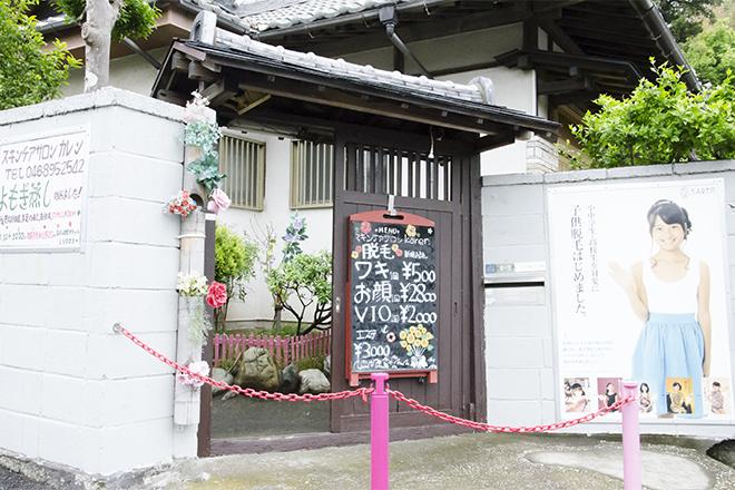 スキンケアサロンkaren 横須賀店