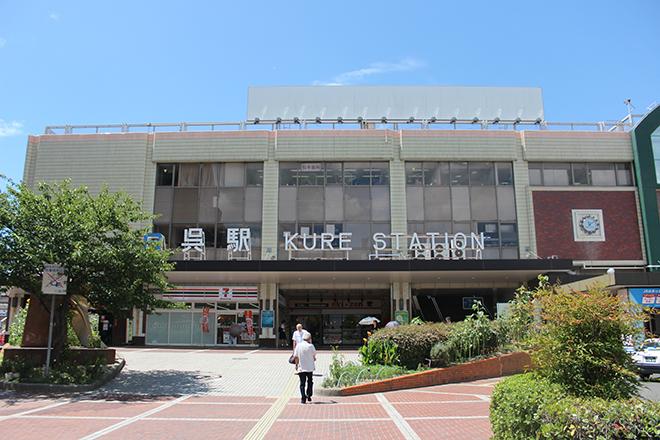 呉駅からの道順①
