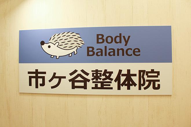Body Balance 市ヶ谷整体院の画像1
