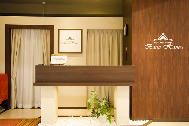 バーン・ハナ 京都アバンティ店