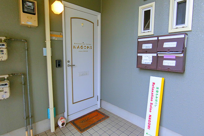 リラクゼーションサロン NAGOMI