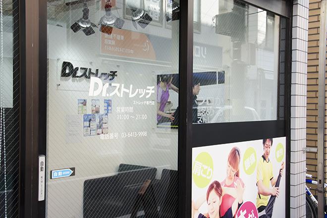 Dr.ストレッチ 経堂店の画像2