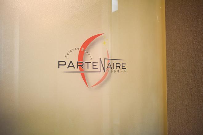 パルトネール 溝の口店