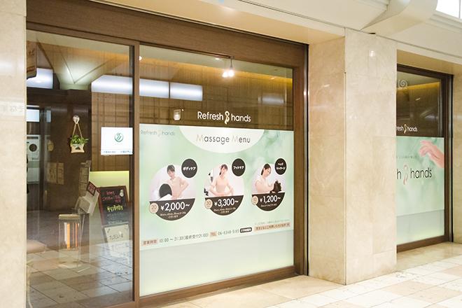 リフレッシュハンズ ディアモール大阪店