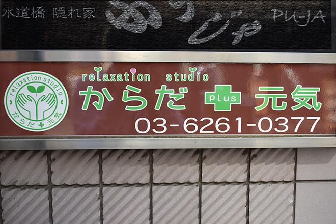 水道橋駅徒歩1分
