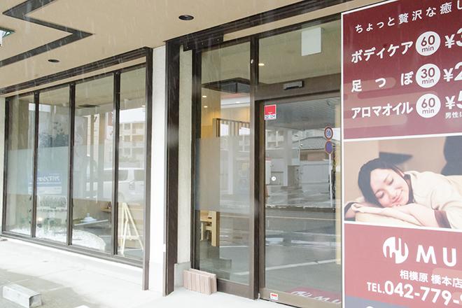 MUU 新大宮店