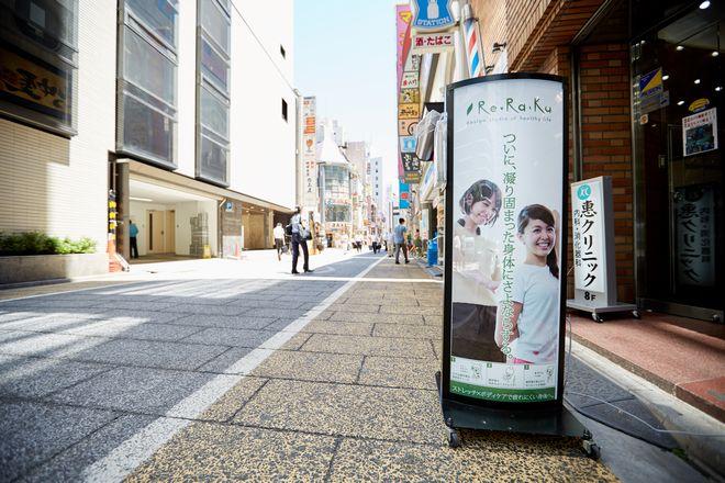 Re.Ra.Ku 新宿西口店