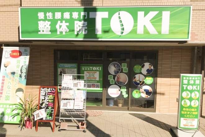 慢性腰痛専門整体院 -TOKI-