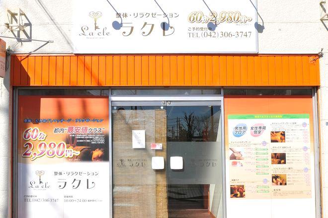 ラクレ 久米川店