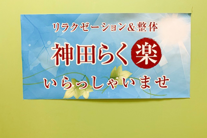 神田駅から1分!