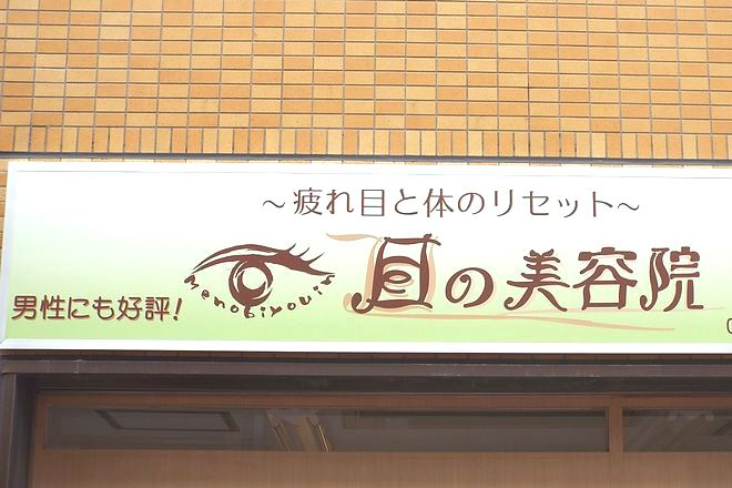 疲れ目、頭痛も一気に解消♪【目】に特化したマッサージサロン!|目の美容院 亀有