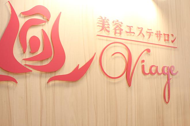 「美容エステサロン Viage 王子店」です!