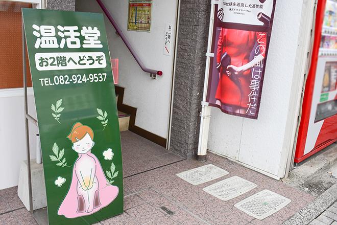 温活堂 楽々園店