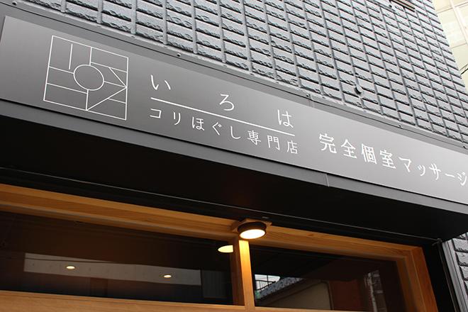 中村橋駅より徒歩2分!