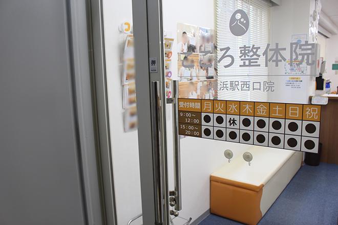 こころ整体院 横浜駅西口院