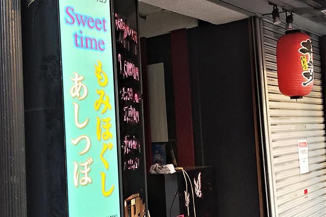 リラクゼーションサロン Sweet Time 仙台