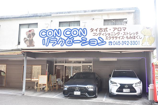 CON CON リラクゼーション