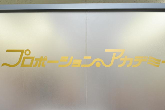 プロポーション・アカデミー 姫路教室