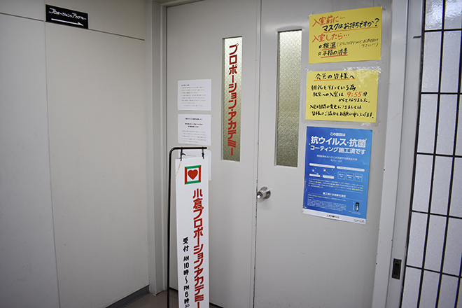 プロポーション・アカデミー 小倉教室