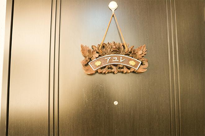 《アールヴェーダ&体質改善エステ》 アユレ 402号室が当サロンです◎