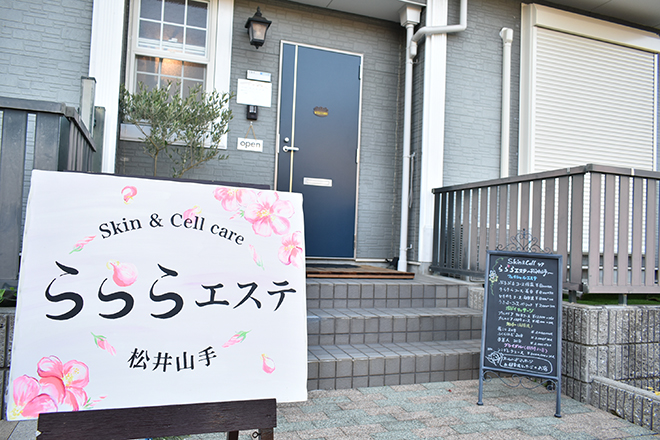 Skin & Cell care らららエステ~松井山手~
