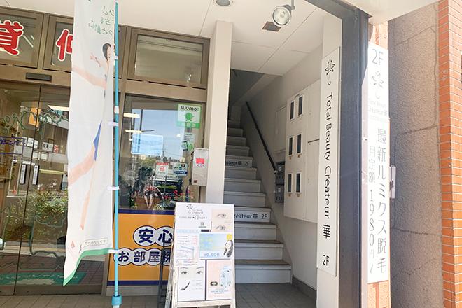 クレアトゥール華 稲毛店