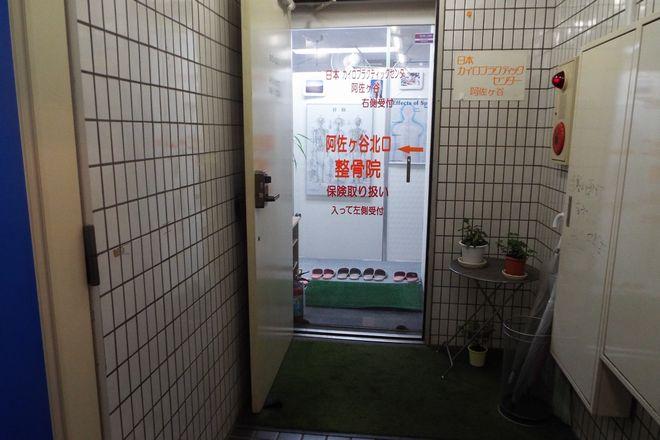 日本カイロプラクティックセンター阿佐ヶ谷1