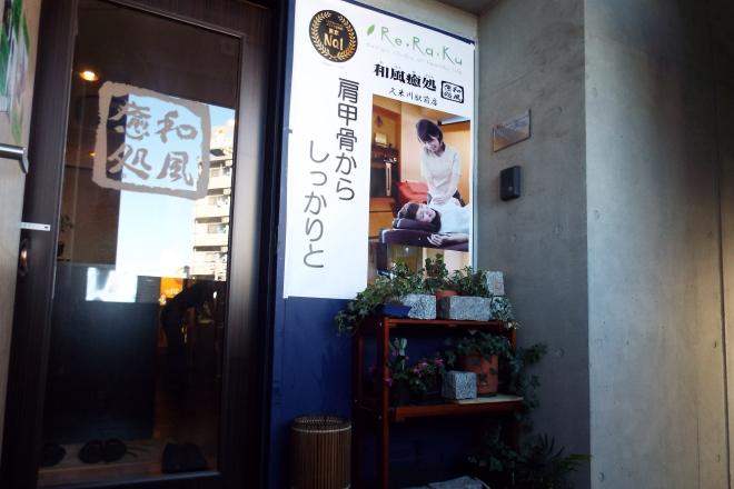 和風癒処 久米川駅前店