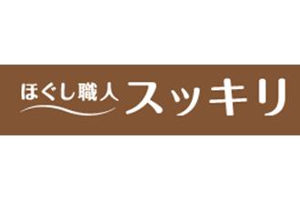 ほぐし職人スッキリ 小田原店