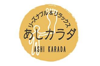 あしカラダ 新宿東口店