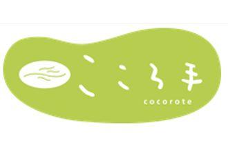 こころ手 ~cocorote~