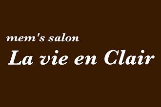 La vie en Clair 梅田店
