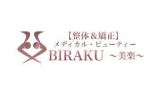 メディカル・ビューティー BIRAKU ~美楽~