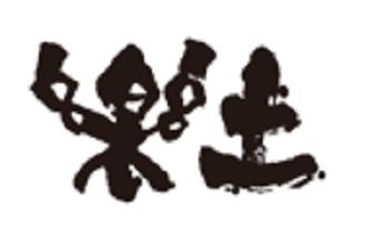 楽土 広島店
