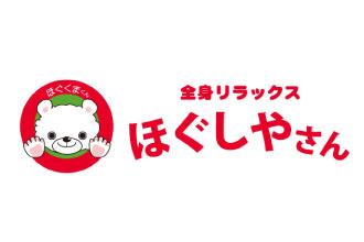ほぐしやさん 伊勢崎連取店