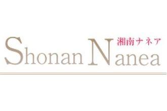湘南 ナネア
