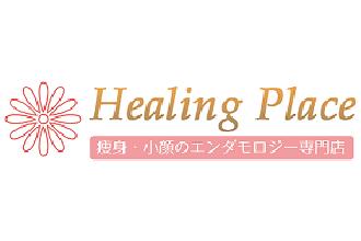 エンダモロジー専門店 Healing Place