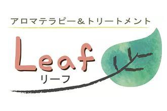 アロマテラピー&トリートメント Leaf