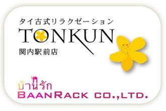 タイ古式リラクゼーション TONKUN 関内駅前店