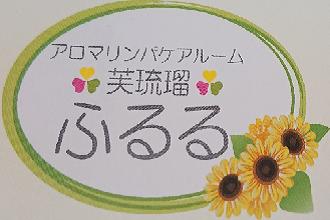 アロマリンパケアルーム 芙琉瑠