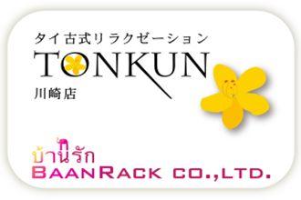 タイ古式リラクゼーション TONKUN 川崎店