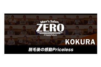 メンズ脱毛【ZERO】北九州小倉店