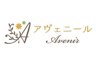 Avenir ~アヴェニール~