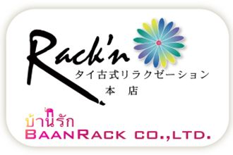 タイ古式リラクゼーション Rack'n