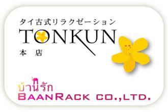 タイ古式リラクゼーション TONKUN本店