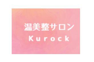温美整サロン KuRock(クロック)/くろいわ整骨院 併設