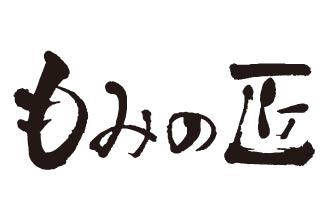 もみの匠 東京駅店