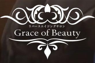 リバースエイジングサロン Grace of Beauty