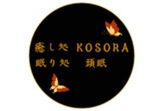 癒し処 KOSORA/眠り処頭眠
