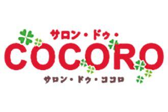 サロン・ドゥ・COCORO